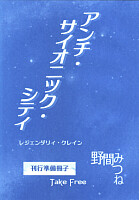 『アンチ・サイオニック・シティ 刊行準備冊子』