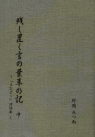 『残し置く言の葉草の記』(中)