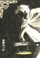 『魔剣士サラ=フィンク』 刊行準備冊子