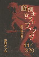 『魔剣士サラ=フィンク 44/820』