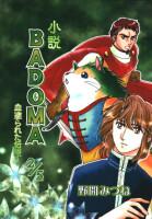 『小説BADOMA 2/5』