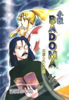 『小説BADOMA 4/5』
