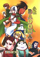 『小説BADOMA 5/5』