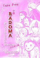 『小説BADOMA おいでよランガズムBooklet 改訂第二版』
