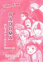 『小説BADOMA おいでよランガズムBooklet』