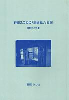 『野間みつねの『新選組!』日記 前期セレクト版』