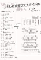 『「テキレボ鈍器フェスティバル」 マップ兼ブックレット』