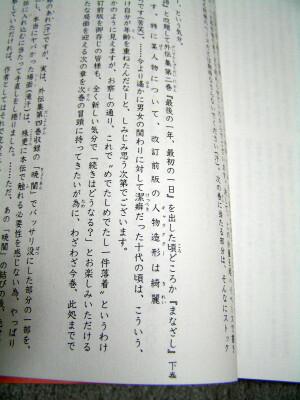 tsuukon-no-mistake.jpg