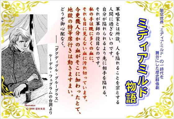 『ミディアミルド物語』台詞抜粋ポスター