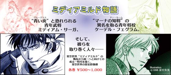『ミディアミルド物語』横長ポスター