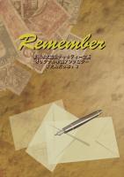 『Remember』