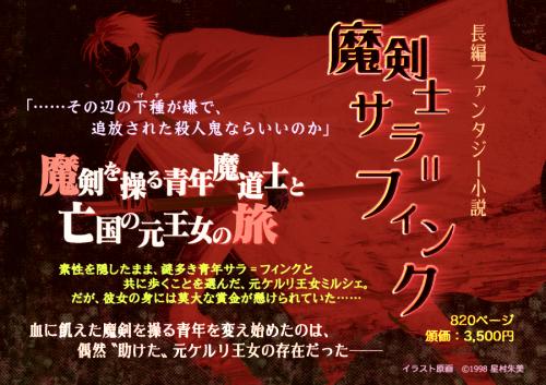『魔剣士サラ=フィンク』ポスター