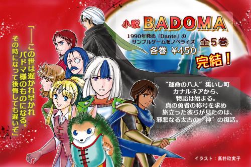 『小説BADOMA』ポスター