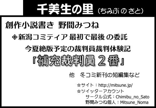 新潟COMITIA 45 サークルカット