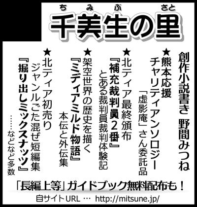 北海道COMITIA 4 サークルカット