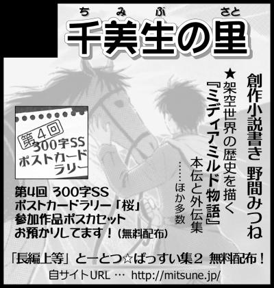 北海道COMITIA 6 サークルカット