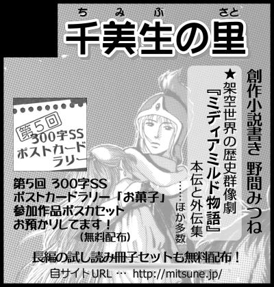 北海道COMITIA 8 サークルカット