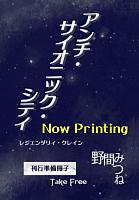 『アンチ・サイオニック・シティ 刊行準備冊子』 只今印刷中