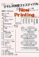 『「テキレボ鈍器フェスティバル」 マップ兼ブックレット』 只今印刷中