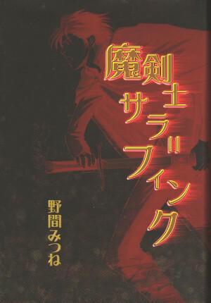 『魔剣士サラ=フィンク』 書影/カバータイトルが箔押しで、スキャンすると黒くなってしまう為、画像を少し細工しています