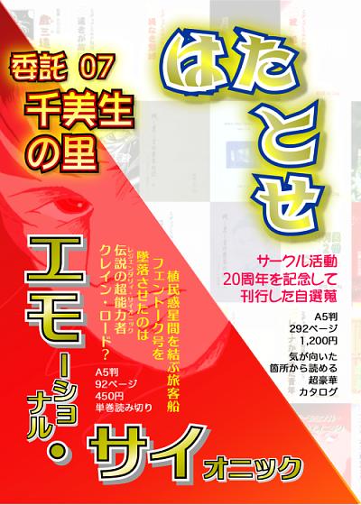 静岡文学マルシェ 委託07 ミニポスター