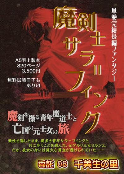 第三回静岡文学マルシェ 委託08 ミニポスター