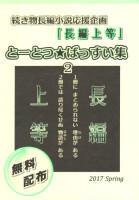 『「長編上等」 とーとつ☆ばっすい集2』