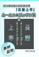 『「長編上等」 とーとつ☆ばっすい集3』