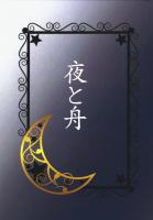 『夜と舟』