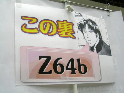 COMITIA126 Z64b ポスター裏面