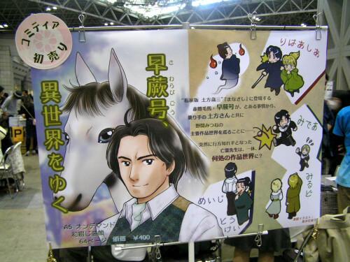 『早蕨号、異世界をゆく』 B2ポスター