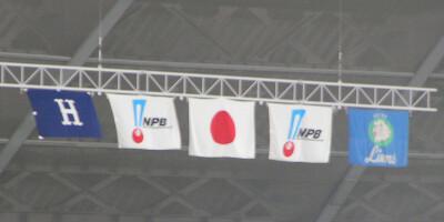 球団旗ほか