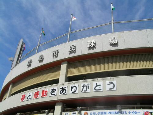 (旧)広島市民球場:08/09/20撮影
