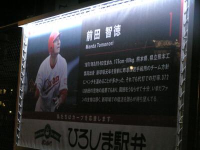 前田智徳外野手の紹介@球場から駅への道すがら