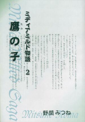 『鷹の子』表紙