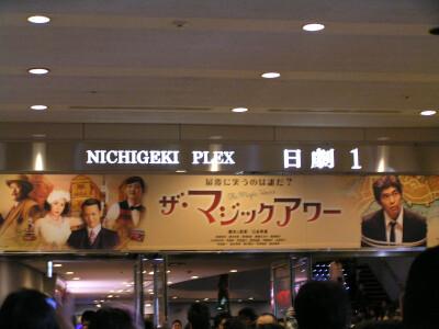 『ザ・マジックアワー』初日初回後@日劇1入口