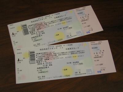 両日のチケット