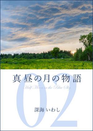 『第二巻 雲翳の章』