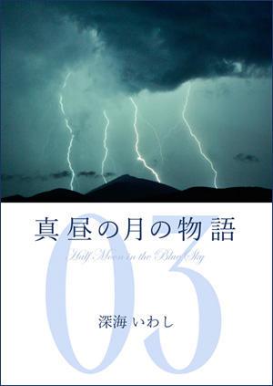 『第三巻 遠雷の章』