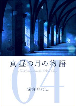 『第四巻 黒雨の章』