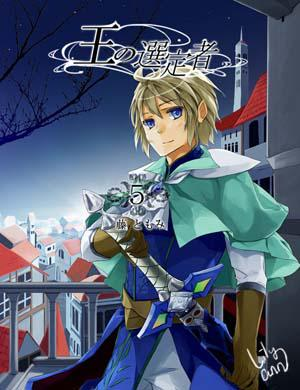 『王の選定者 第5巻』