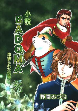 『小説BADOMA 血塗られた伝説 2/5』