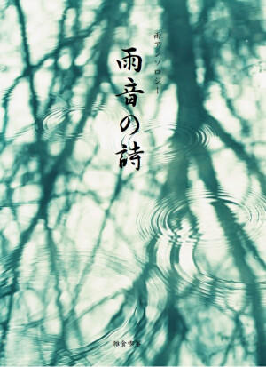 雨アンソロジー『雨音の詩』 書影