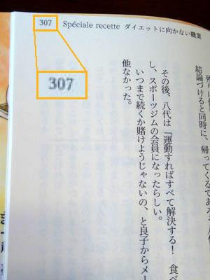『蒼衣さんのおいしい魔法菓子』 ページ数確認写真