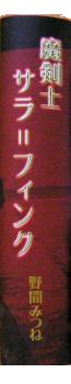 『魔剣士サラ=フィンク』