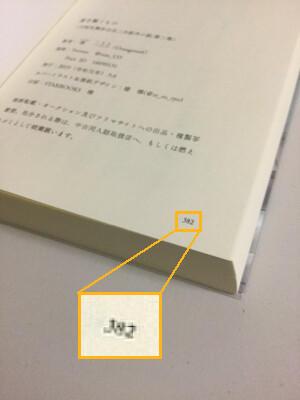 『虚を繋ぐもの』 ページ数確認写真
